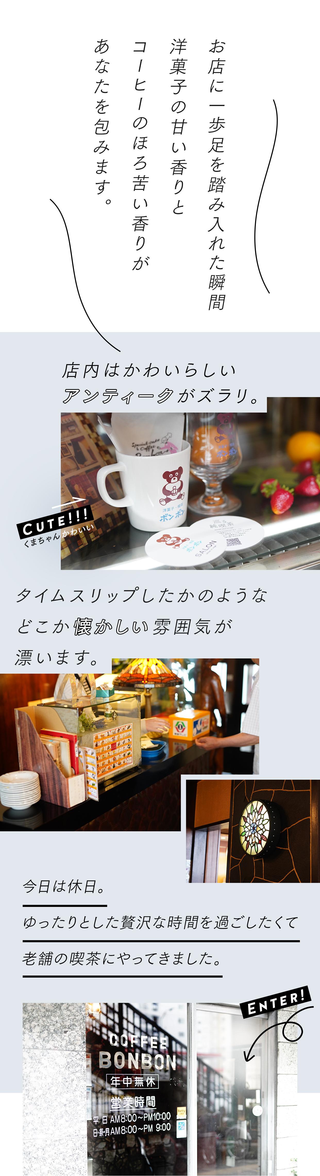 レトロとプリン。名古屋の老舗喫茶「ボンボン」でちょっとお茶でもしませんか。 - bonbon 02