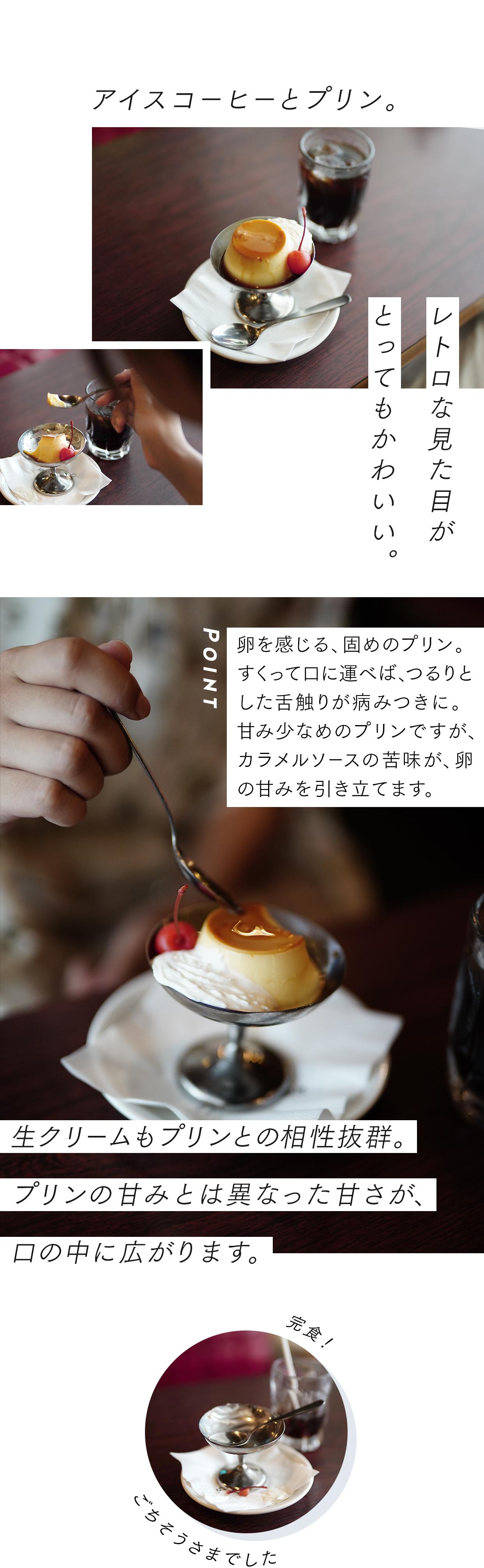 レトロとプリン。名古屋の老舗喫茶「ボンボン」でちょっとお茶でもしませんか。 - bonbon 05