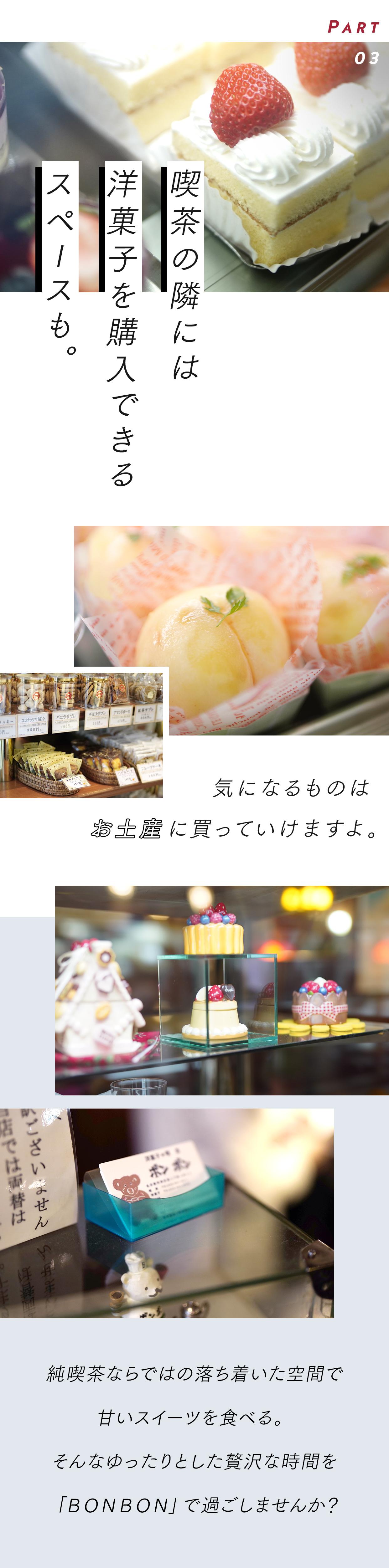 レトロとプリン。名古屋の老舗喫茶「ボンボン」でちょっとお茶でもしませんか。 - bonbon 06