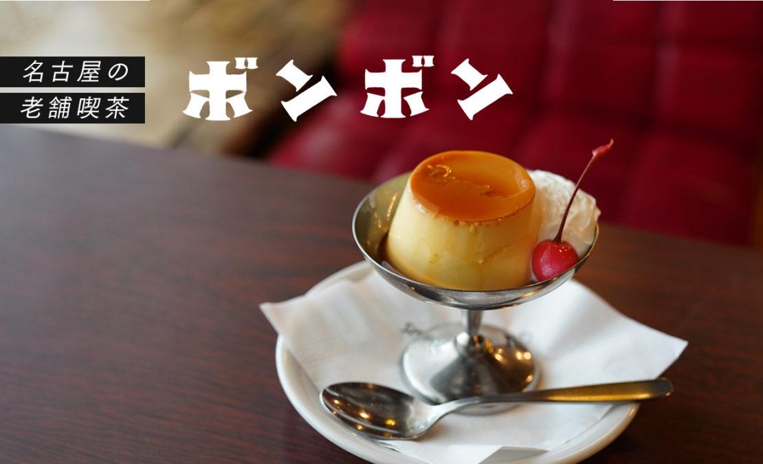 レトロとプリン。名古屋の老舗喫茶「ボンボン」でちょっとお茶でもしませんか。