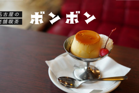 レトロとプリン。名古屋の老舗喫茶「ボンボン」でちょっとお茶でもしませんか。 - bonbon main 456x305