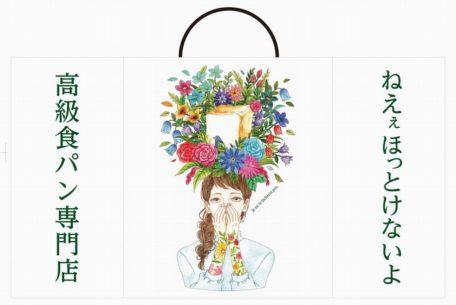 早くも2号店登場!愛知・瀬戸市の高級食パン専門店「ねえぇほっとけないよ」が人気