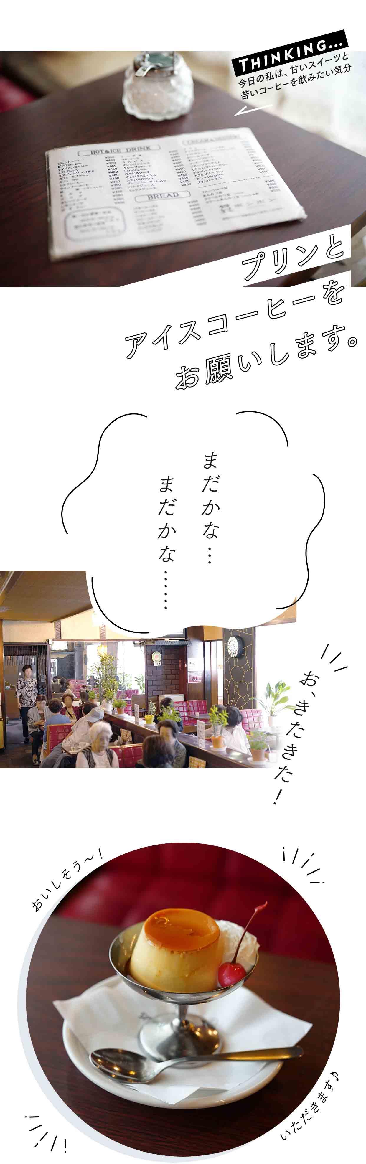 レトロとプリン。名古屋の老舗喫茶「ボンボン」でちょっとお茶でもしませんか。 - fbf6e59eff742888354a43d1c876206c