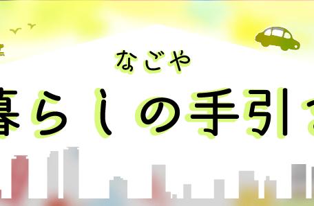 これを読めば名古屋での生活はバッチリ!新シリーズ記事「暮らしの手引き」がスタート - image0 456x300