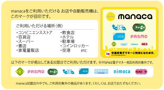 電車だけじゃない!便利でおトクな「manacaカード」の使い方をおさらいしよう - saifu mark