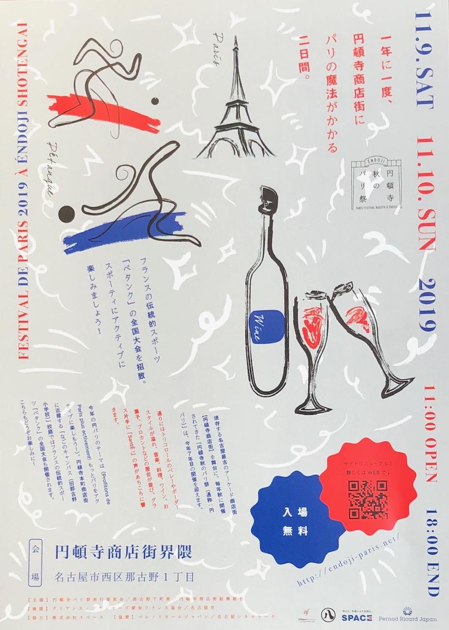 世界中が憧れる「花の都・パリ」の魅力が名古屋に集う2日間!「円頓寺 秋のパリ祭2019」に行ってみない? - 5dbd4b6e cbd0 462d bc12 3b57963c2520