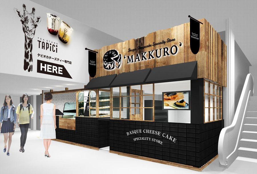名古屋駅近くに話題のスイーツ・バスクチーズケーキ専門店「MAKKURO(マックロ)」がオープン - 75339532 156764899050345 7341588229860098048 o