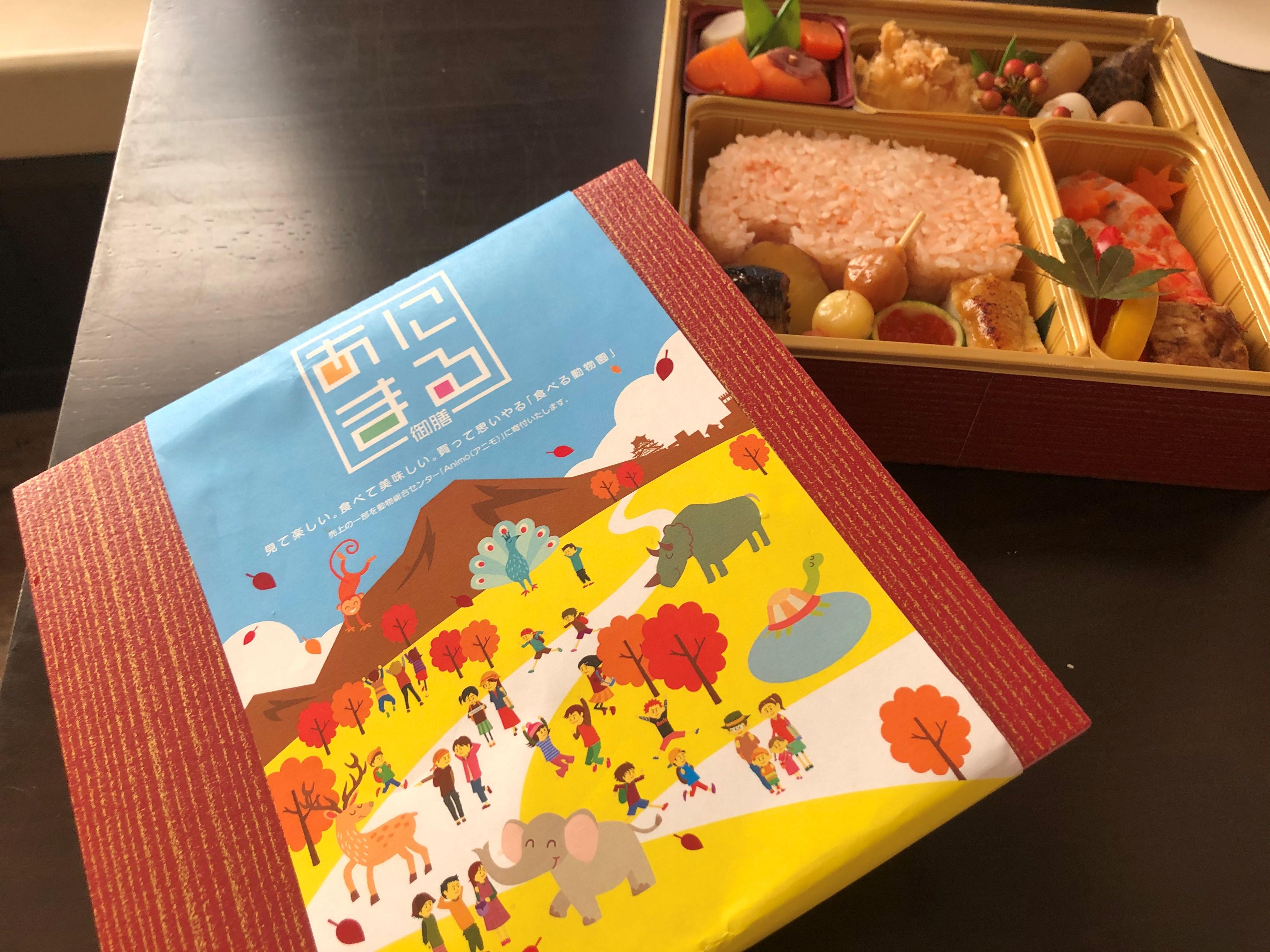 秋限定!岡崎市東公園の紅葉まつりに、あざれあ特製「あにまる御膳」を持って遊びに行こう - 962cd6b567065d7553820ed9b858c163