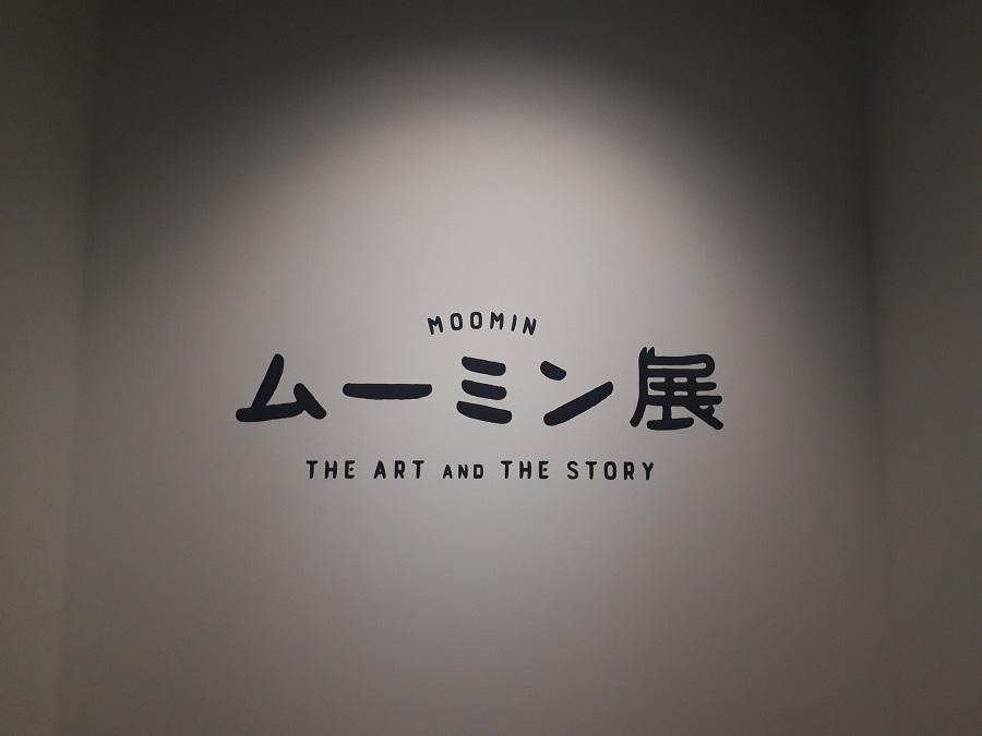 ムーミンの世界を味わう原画展「ムーミン展 THE ART AND THE STORY」松坂屋美術館で開催 - D8L7rF2WsAAbksG