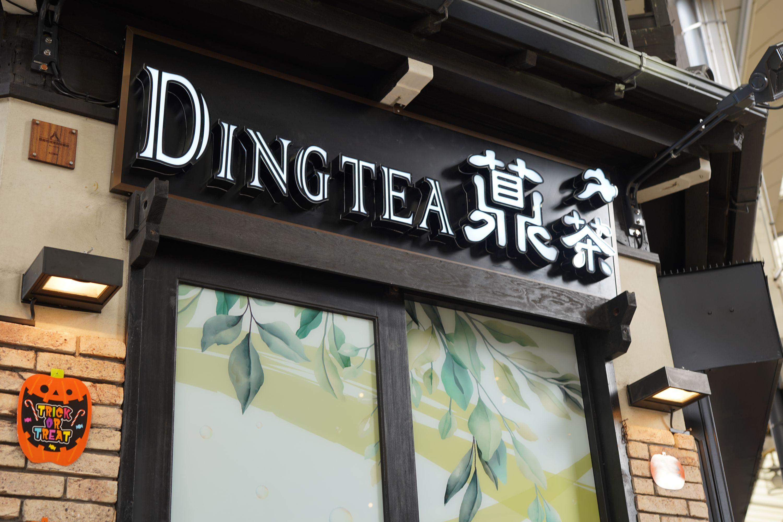 タピオカと茶葉にこだわる台湾最大級のドリンクブランド「DING TEA」が名古屋に上陸! - DSC00499