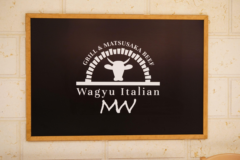 「國和牛」の上品な肉の旨味を「Wagyu Itakian MW」で堪能しよう - DSC00864