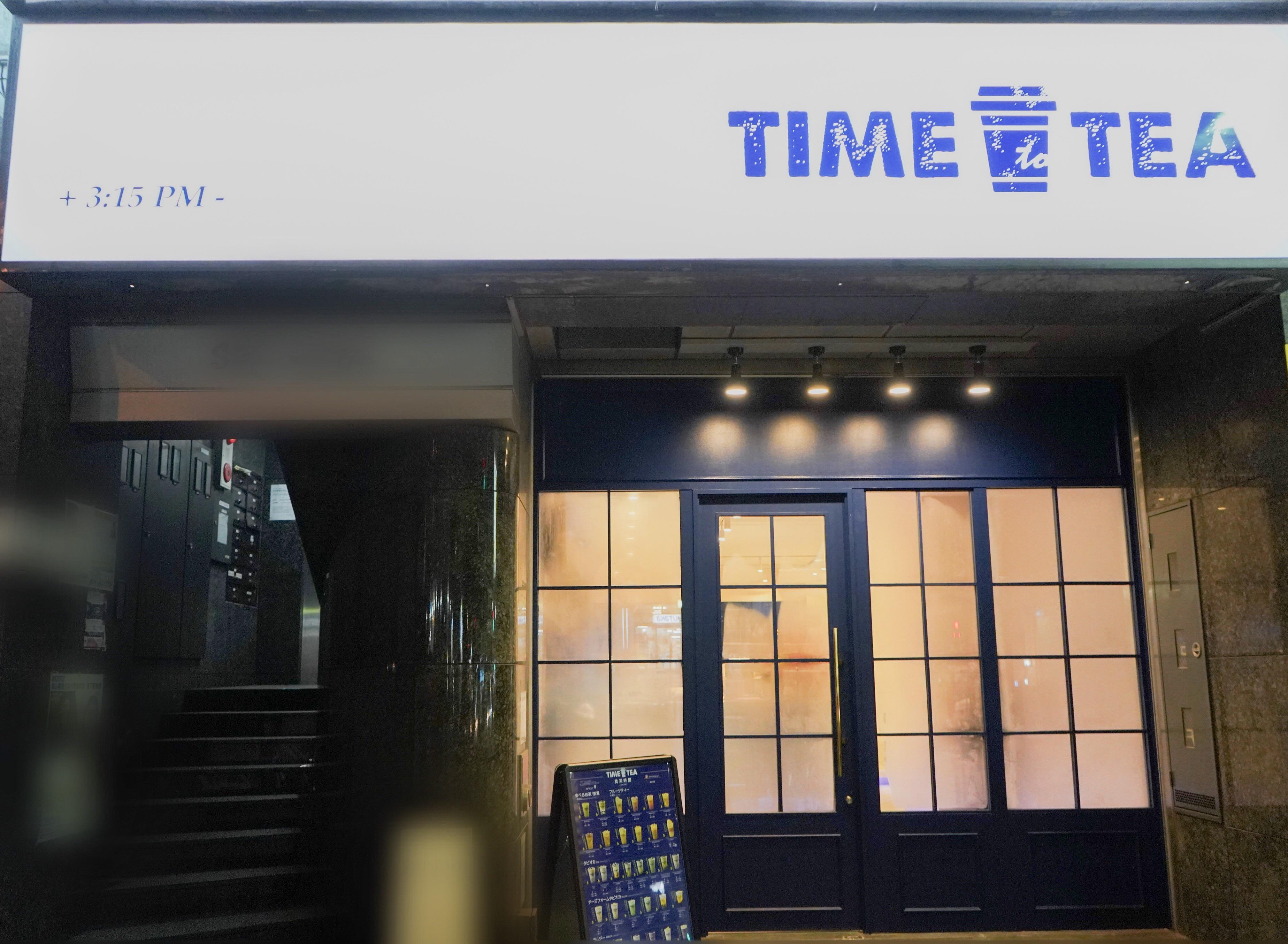 大須で人気のドリンクスタンド「TIME TO TEA」の2号店が池下駅前に登場! - TTT4