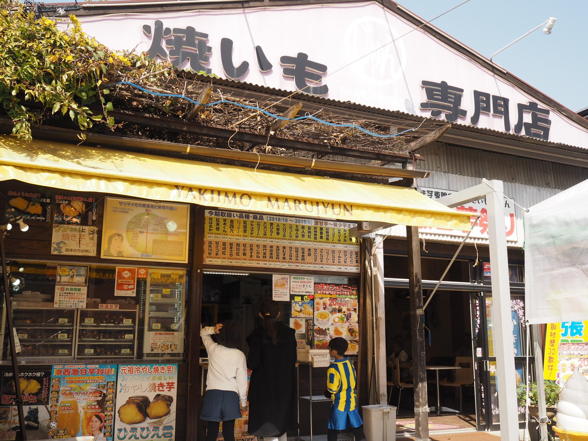 ねっとり系、ホクホク系、あなたはどっちが好き?碧南市の焼き芋専門店「やきいも丸じゅん」 - WeChat Image 20191101172254