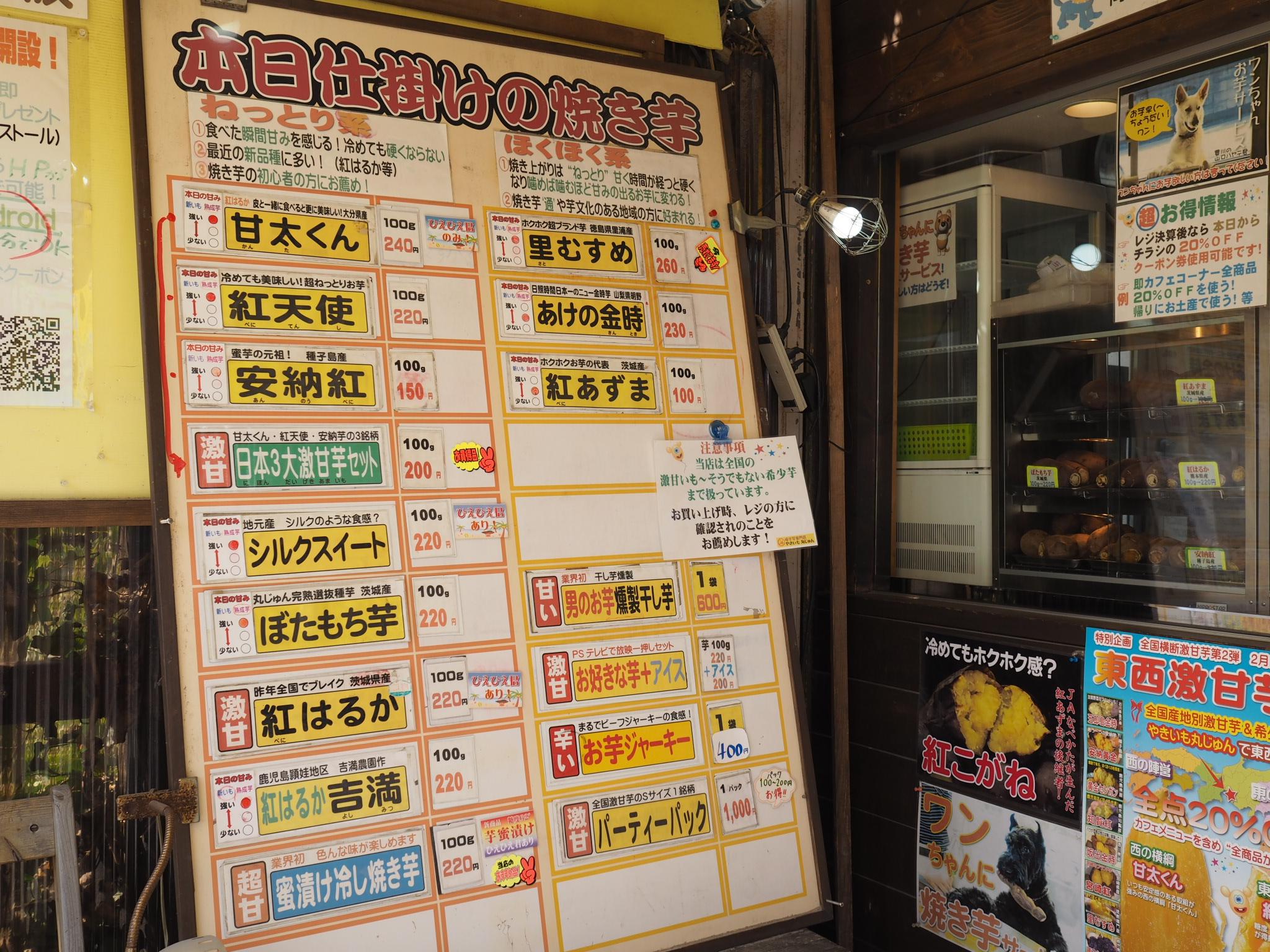ねっとり系、ホクホク系、あなたはどっちが好き?碧南市の焼き芋専門店「やきいも丸じゅん」 - WeChat Image 20191101172303
