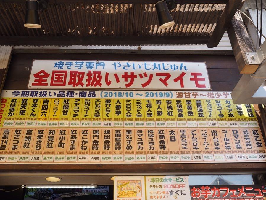 ねっとり系、ホクホク系、あなたはどっちが好き?碧南市の焼き芋専門店「やきいも丸じゅん」 - WeChat Image 20191101172453