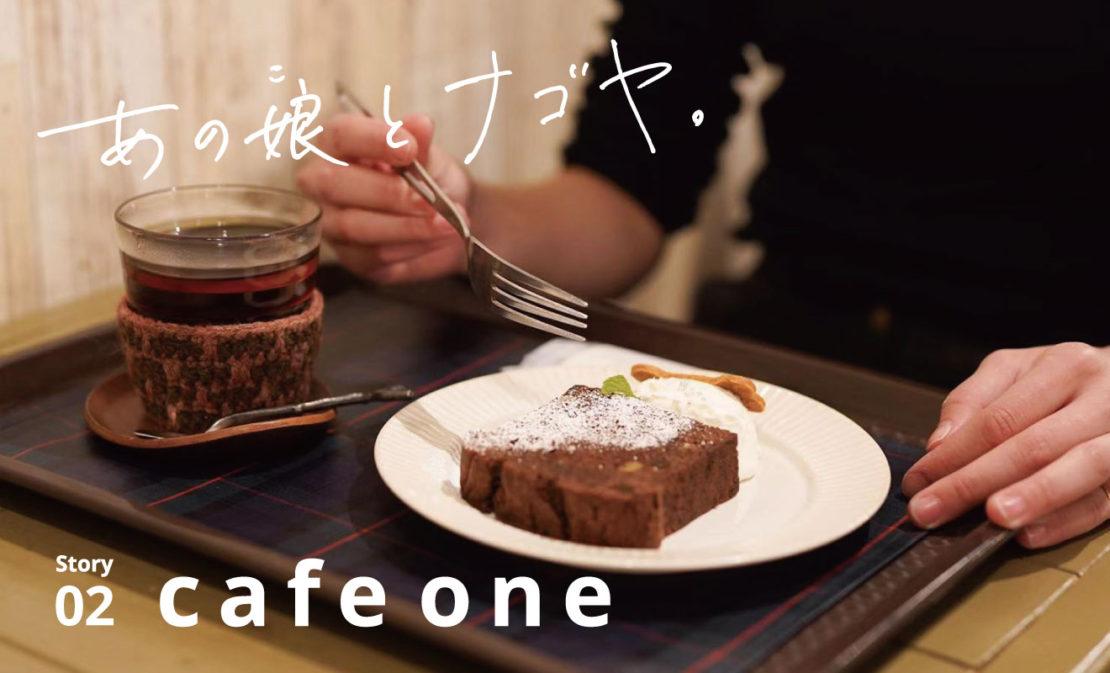 秘密にしたいけれど、思わず教えたくなる。丸の内の隠れ家カフェ「cafe one」で、自分だけのゆったりとした休日を。