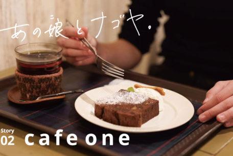 秘密にしたいけれど、思わず教えたくなる。丸の内の隠れ家カフェ「cafe one」で、自分だけのゆったりとした休日を。 - cafe one  456x305