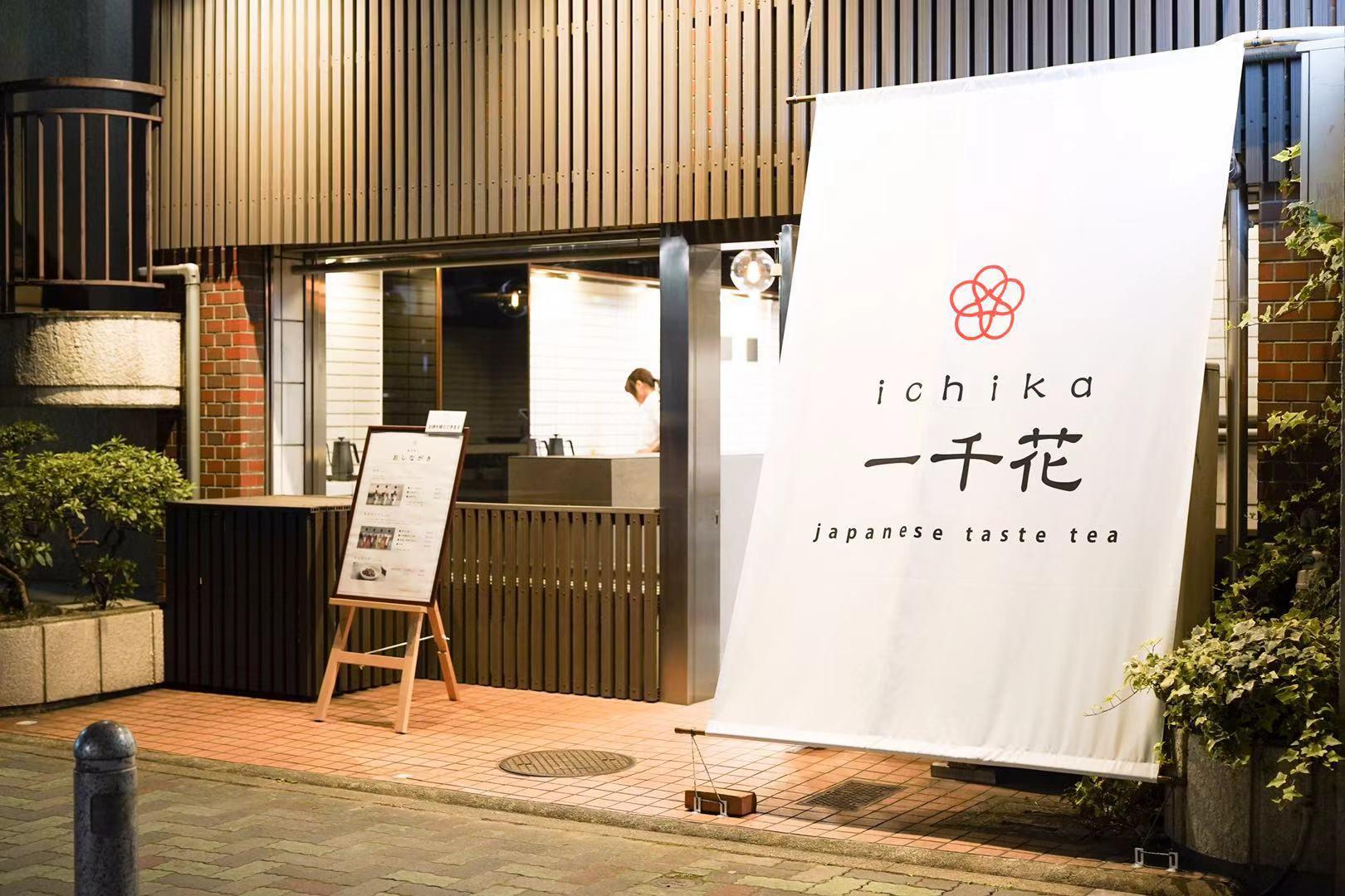 本格的な日本茶をカジュアルに楽しむ。原宿で人気の日本茶専門店「一千花(いちか)」が名古屋栄に登場! - ichika6
