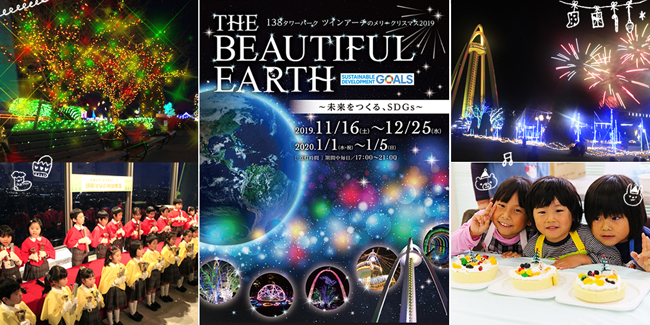 冬デートを彩る、東海地方のイルミネーションスポット2019-2020【でらきゅん名古屋】 - 138