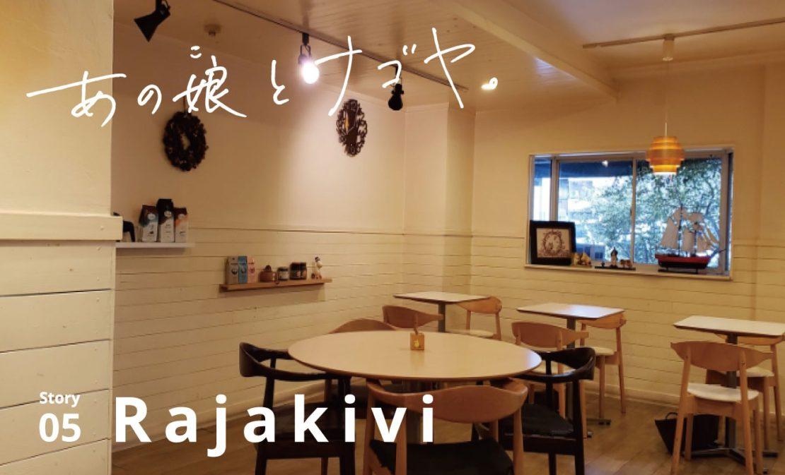 北欧の風が香るカフェ『rajakivi』の扉を開けに