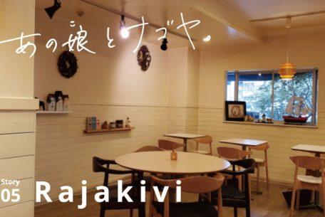 北欧の風が香るカフェ『rajakivi』の扉を開けに - D765F6F4 7743 4D83 8DD9 DC92FFA8123C 456x305