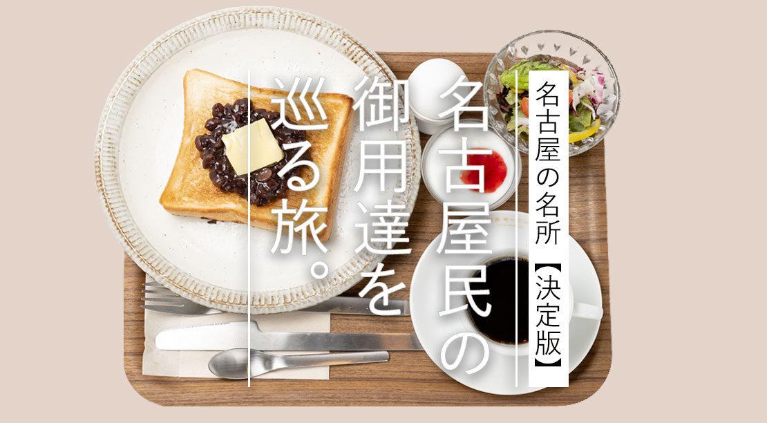 【決定版】名古屋のおすすめ穴場スポット〜絶品モーニングから隠れ家バーまで〜