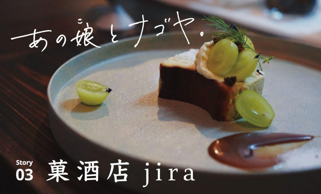 「ちゃんとしたくない日」の拠りどころ。『菓酒店jira』で過ごす、大人贅沢なひととき