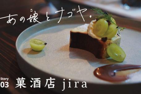 「ちゃんとしたくない日」の拠りどころ。『菓酒店jira』で過ごす、大人贅沢なひととき - c4b807b499efeaa8aab3cfd2ef2361f9 456x305