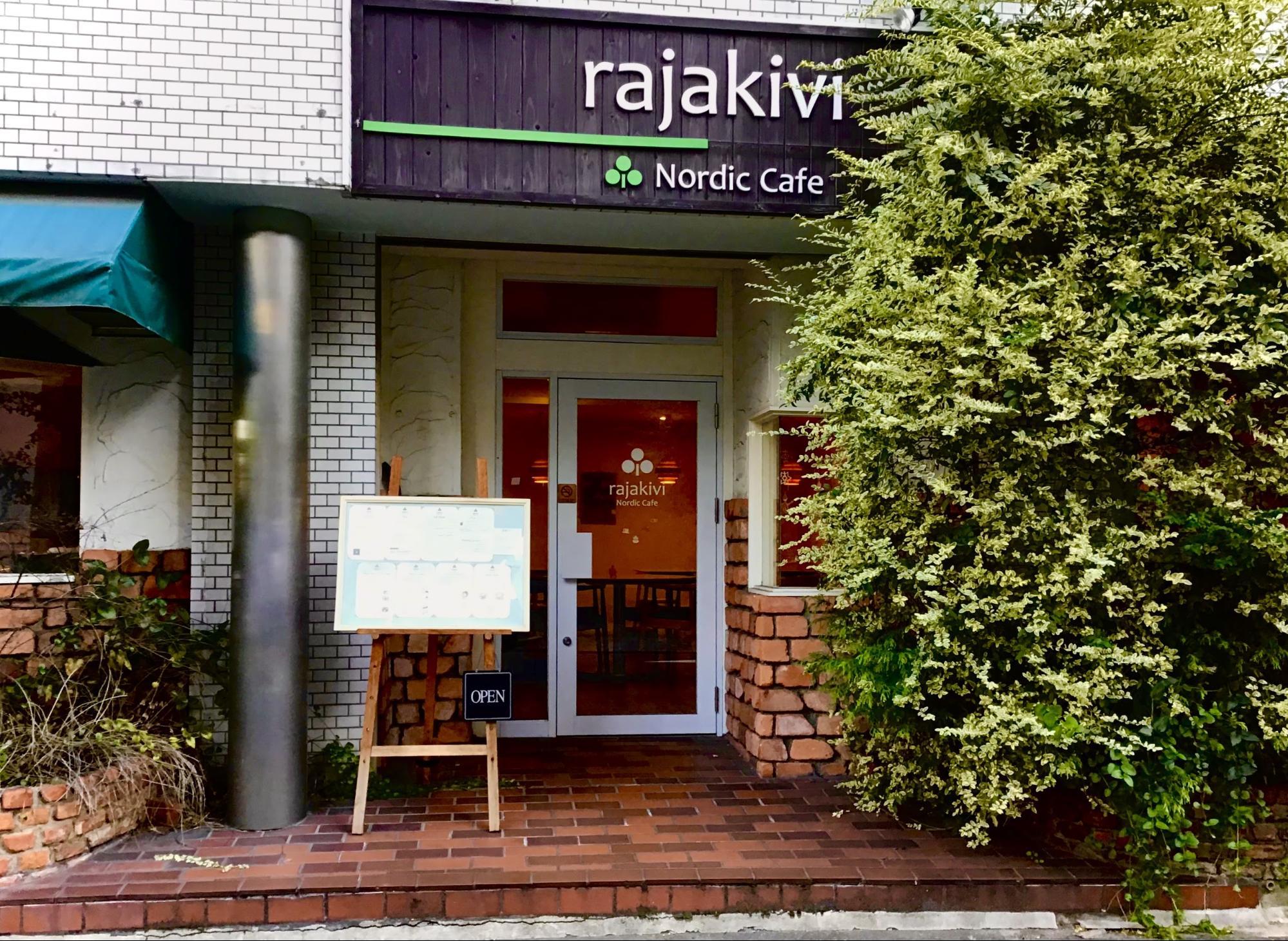 北欧の風が香るカフェ『rajakivi』の扉を開けに - image11