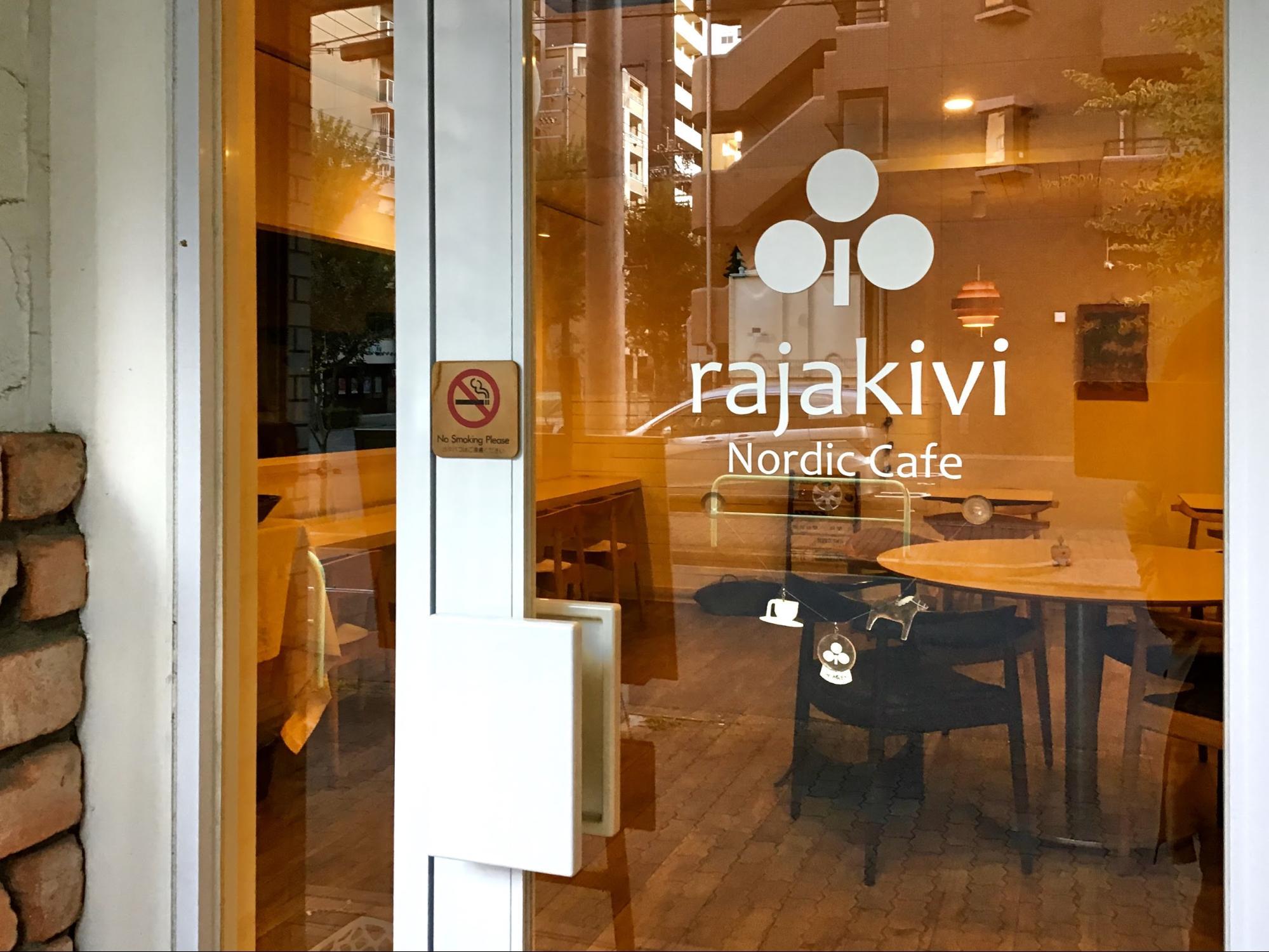 北欧の風が香るカフェ『rajakivi』の扉を開けに - image5