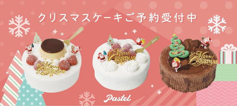 「Pastel」からプリンをまるごと使ったクリスマスケーキが登場!