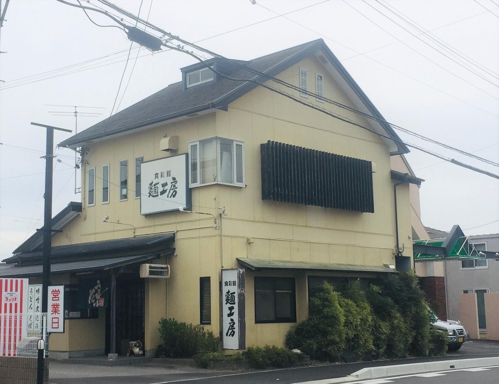 寒い冬にピッタリ!岡崎市でうどんを食べるなら絶対に外せないお店3選 - 3f2d173ce81dd1450bd8ddeb7fc90740