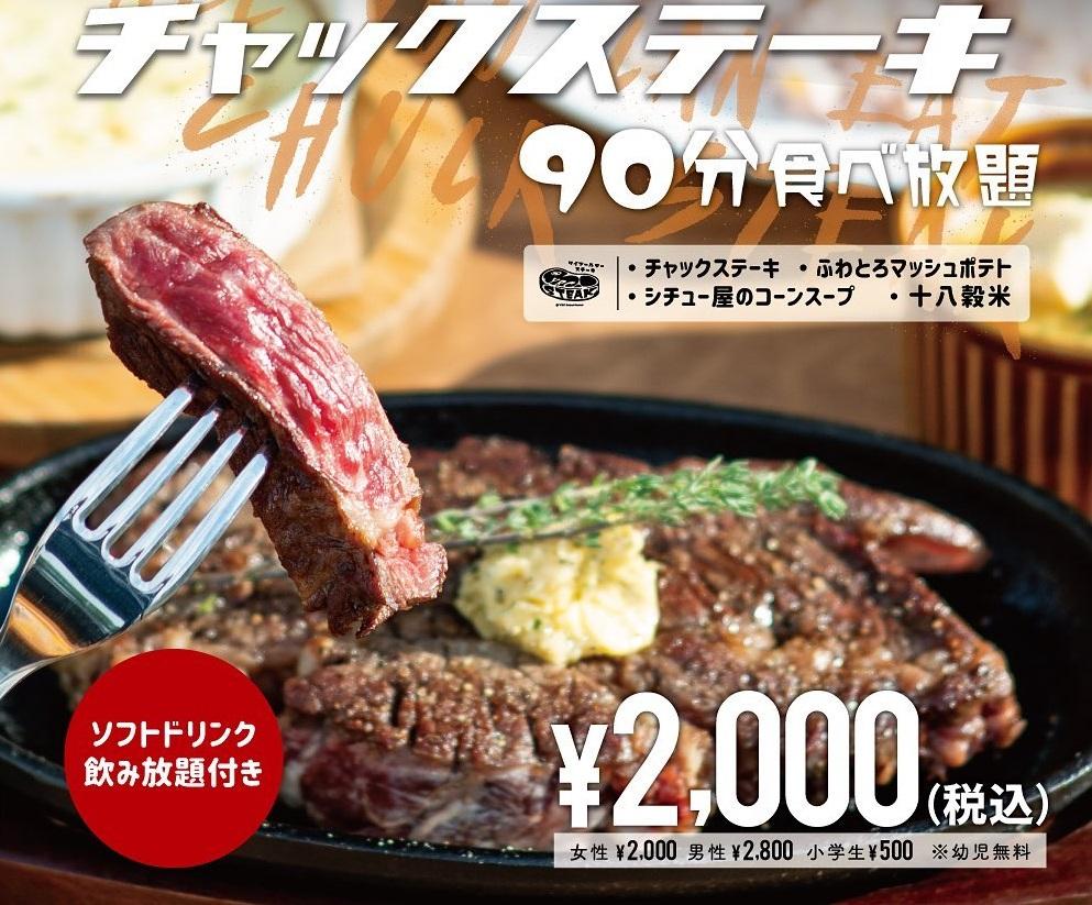 つけパン専門店「恵比寿楽園テーブル」と「YR CAFE」で、いちごとステーキが食べ放題! - 644220e84fecb9fdcfab7d2ba2ef13d7