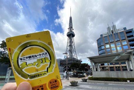 名古屋観光はお得で便利な「なごや観光ルートバス メーグル」におまかせ!