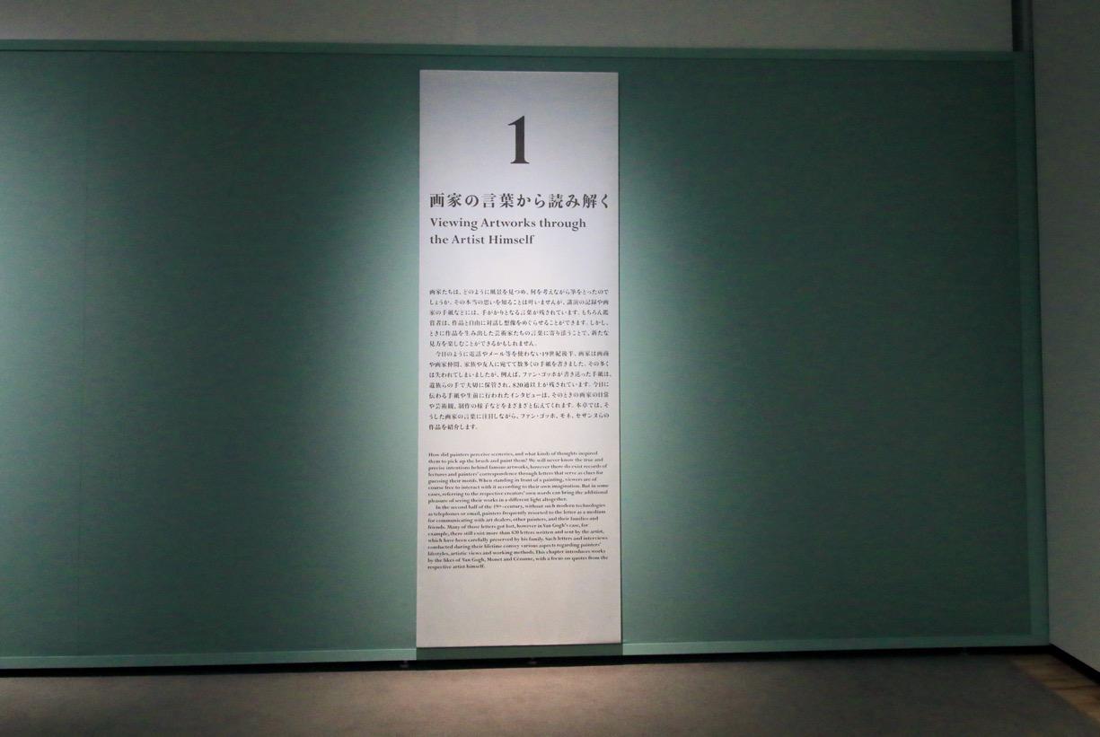 印象派ファン必見。60点の名作が集結する「コートールド美術館展」が名古屋初開催 - IMG 5952