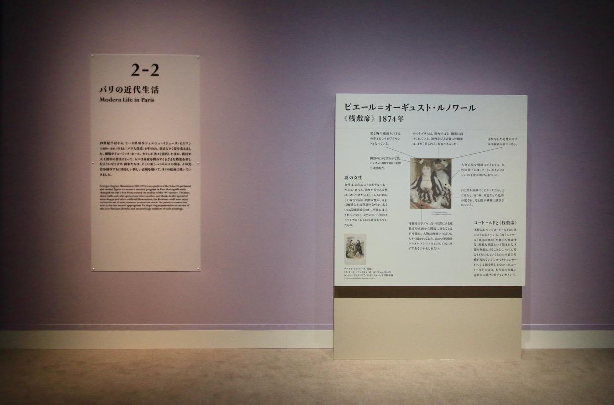 印象派ファン必見。60点の名作が集結する「コートールド美術館展」が名古屋初開催 - IMG 5992
