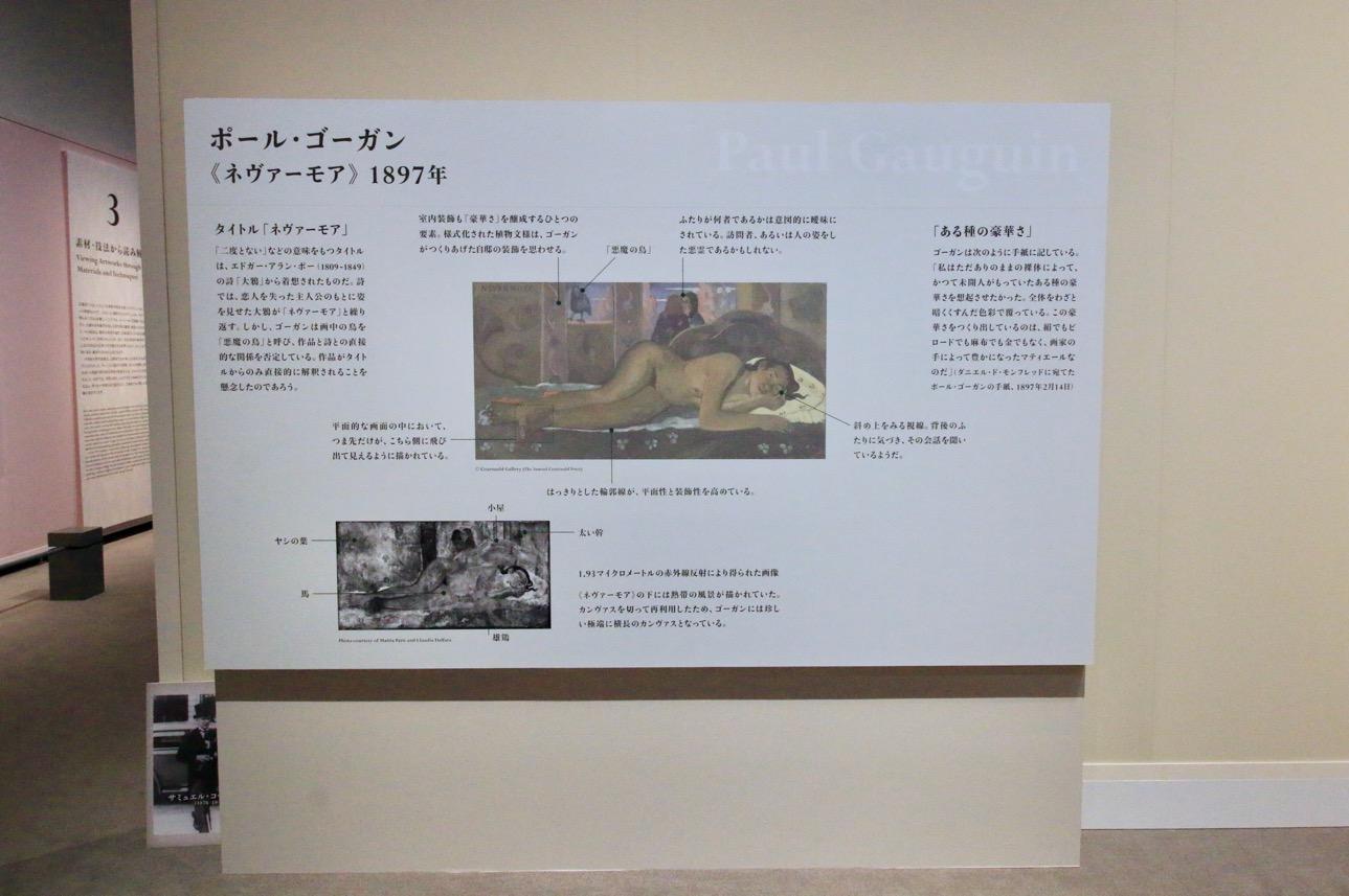 印象派ファン必見。60点の名作が集結する「コートールド美術館展」が名古屋初開催 - IMG 6011