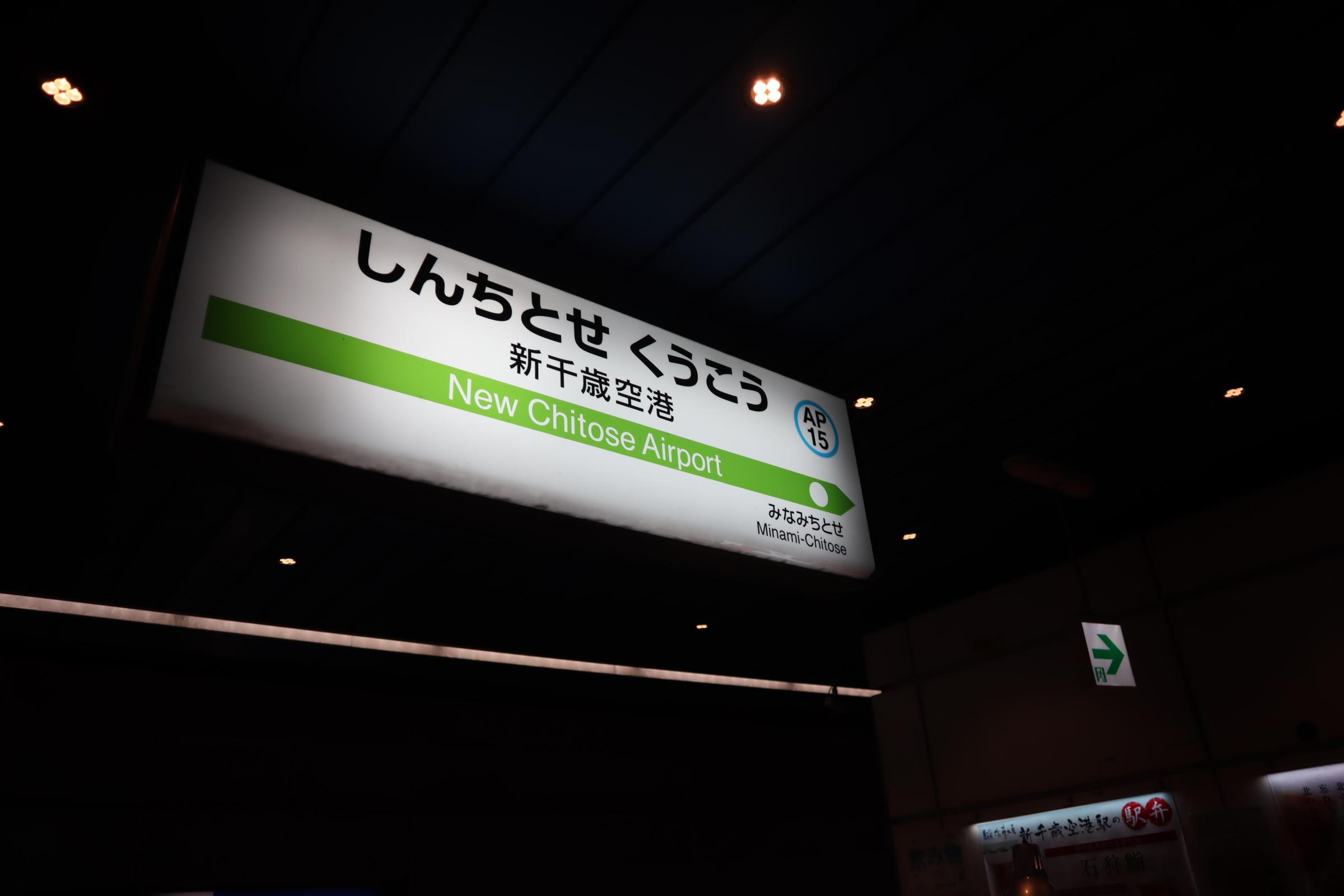 名古屋から北海道日帰り旅行ができる!中部国際空港セントレア発、スカイマークの飛行機がオススメ - IMG 6631