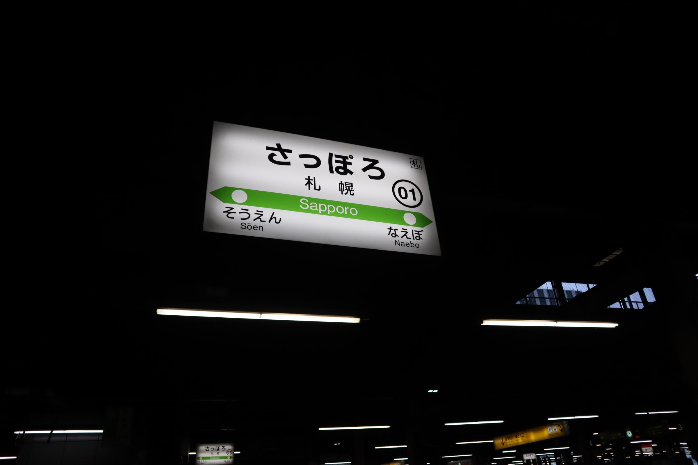 名古屋から北海道日帰り旅行ができる!中部国際空港セントレア発、スカイマークの飛行機がオススメ - IMG 6634