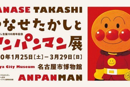 親子で楽しむ「やなせたかし生誕100周年記念 やなせたかしとアンパンマン展」、名古屋市博物館で開催!