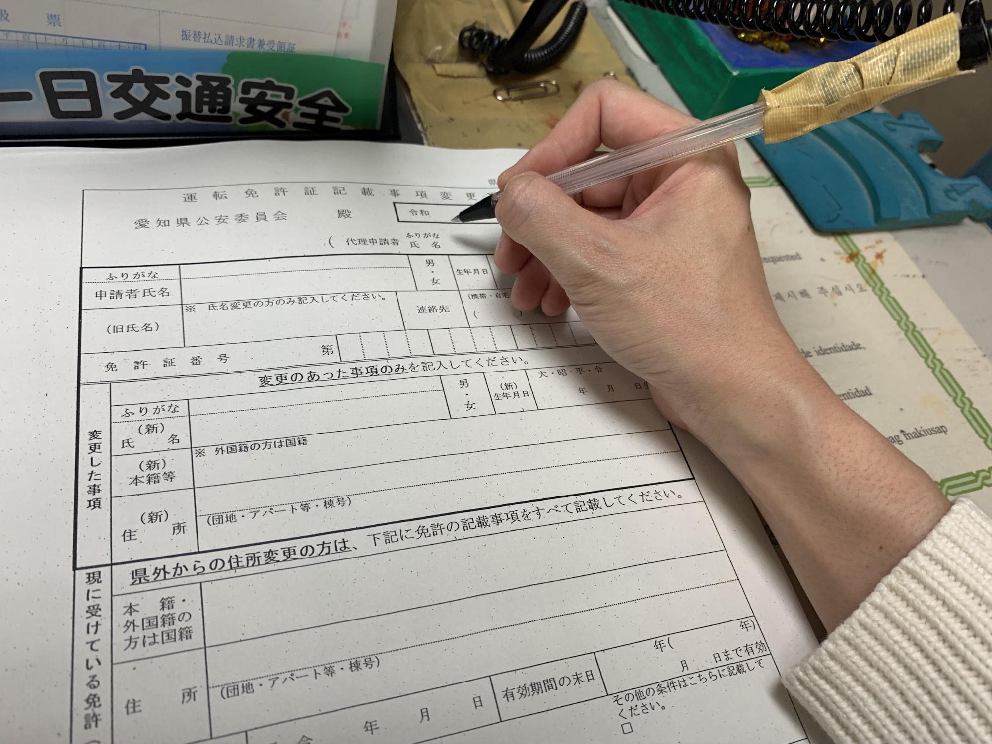 名古屋で新生活をはじめるあなたに「運転免許証の書き換え」方法を紹介 - image1