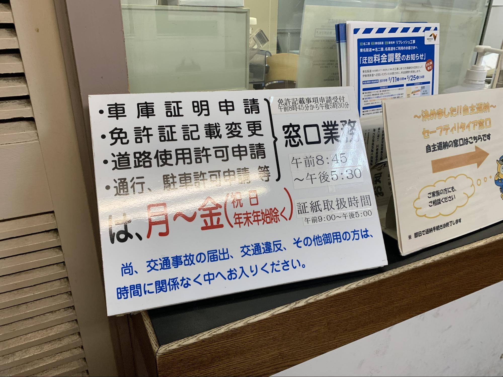 名古屋で新生活をはじめるあなたに「運転免許証の書き換え」方法を紹介 - image2