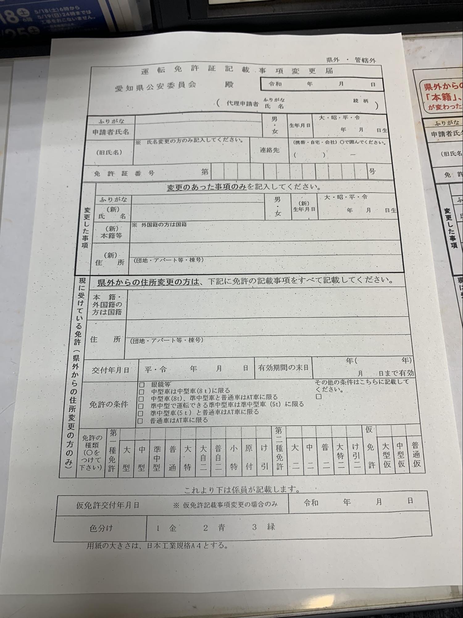 名古屋で新生活をはじめるあなたに「運転免許証の書き換え」方法を紹介 - image3