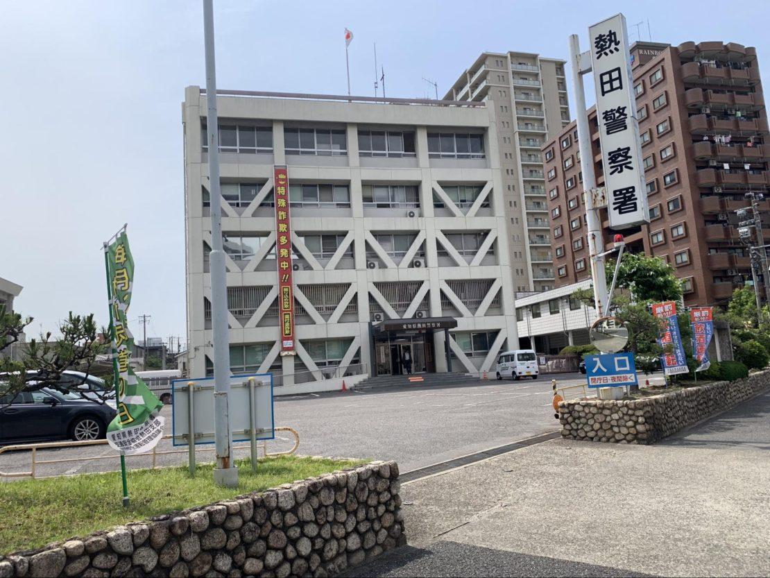 警察 署 千種 愛知県名古屋市千種区の警察署/交番一覧