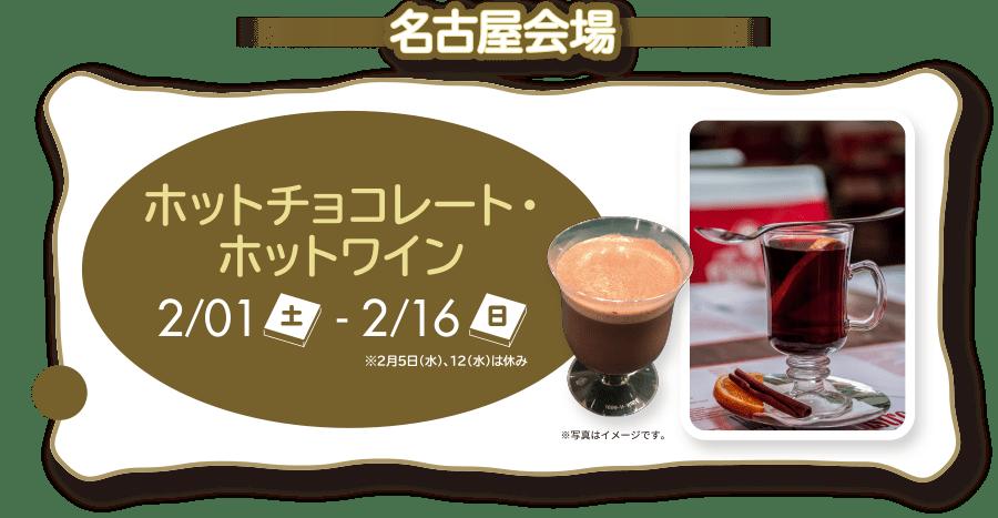 ヨーロッパ最大のチョコの祭典「ユーロチョコレート」が名古屋初上陸! - img 2