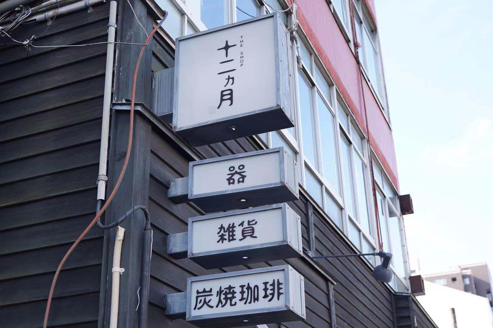 """上前津のギャラリー&カフェ「THE SHOP 十二ヵ月」で始める""""丁寧な暮らし"""" - jyuni11"""