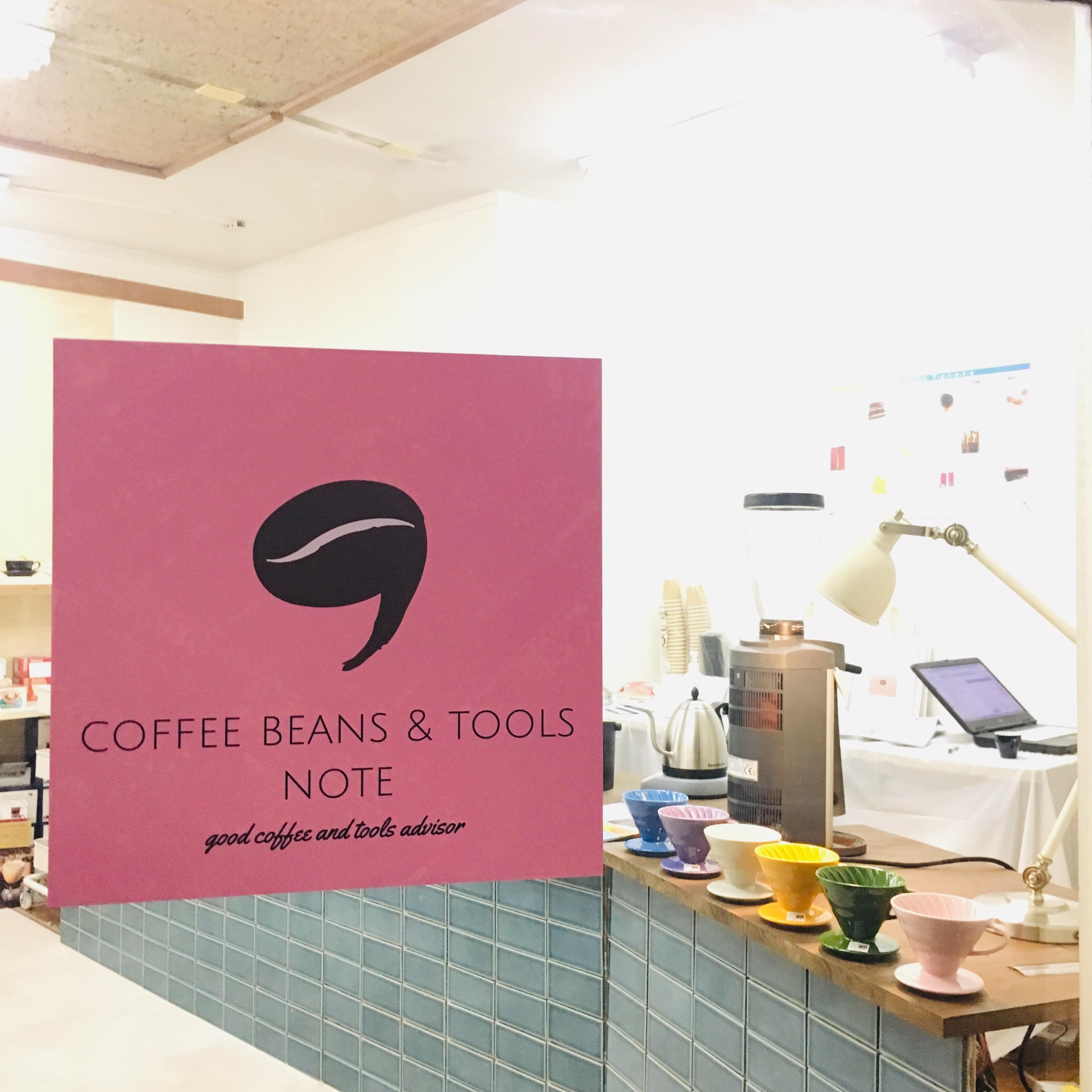 初心者からプロまで。実際に使って選べるコーヒー器具のセレクトショップ「coffee beans&tools note」 - main 3