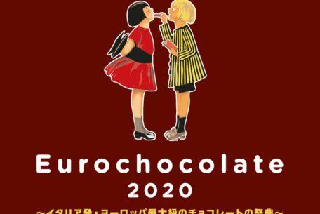 ヨーロッパ最大のチョコの祭典「ユーロチョコレート」が名古屋初上陸!
