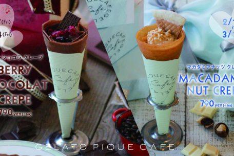 かわいいだけじゃない、こだわりの味にも注目!「ジェラートピケカフェ」にバレンタイン&ホワイトデー限定クレープ登場!