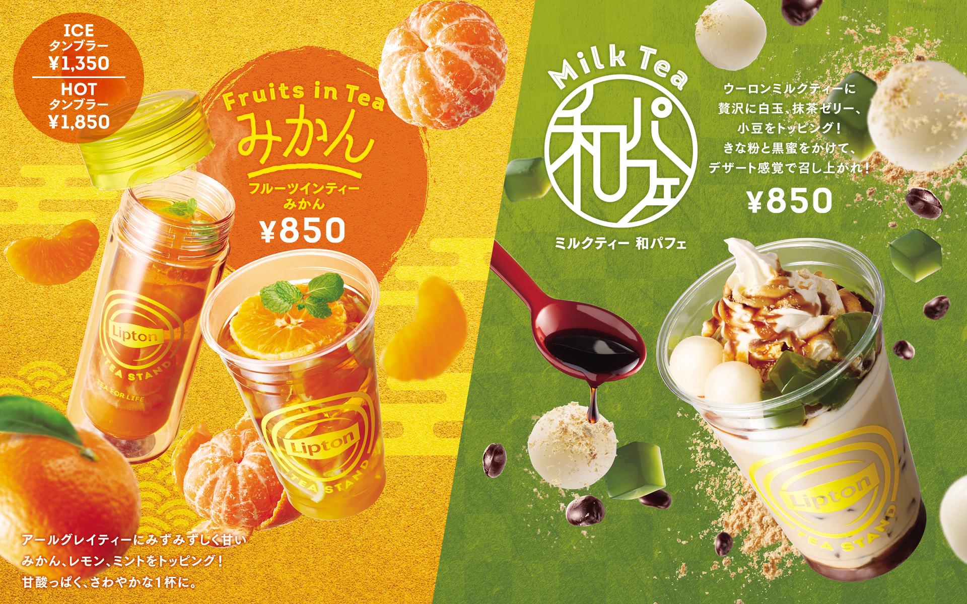 期間限定!Lipton TEA STANDから「みかん」と「和パフェ」のドリンクが登場 - menu seasonal pic 2001 pc